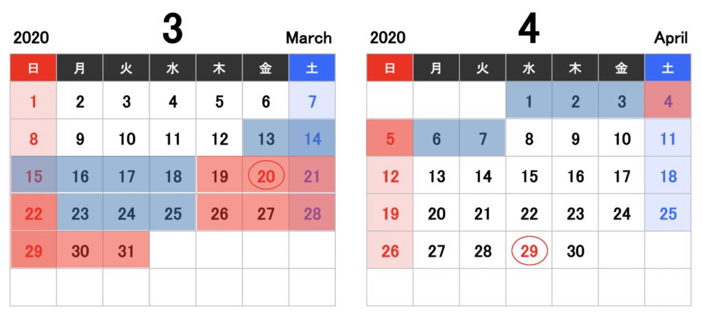 2020料金カレンダー