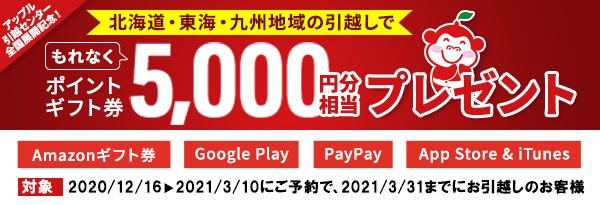 5,000円分相当のデジタルギフトもれなくプレゼント!