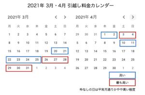 2021年3月4月カレンダー
